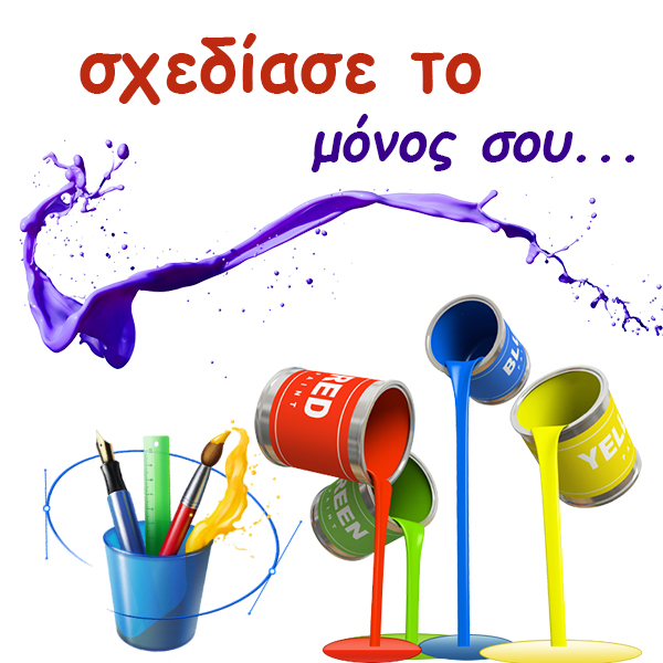 fd214b90df86 Μπλουζάκια Online με δική σας σχεδίαση σε πολλά σχέδια και χρώματα