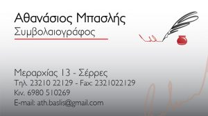 BusinessCardCustomer29