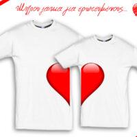 Μπλουζάκι Αγίου Βαλεντίνου