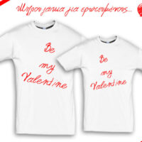 Be my valentine shirt