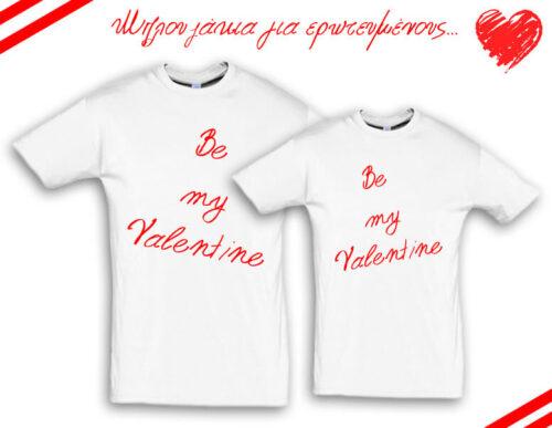 Be my valentine shirt