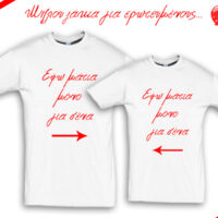 Eyes for you t-shirt