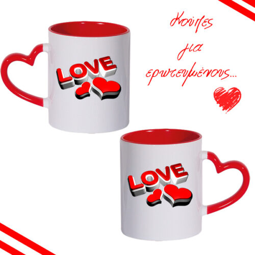 Κούπες love 3d